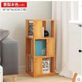 旋轉書架落地置物架簡易書櫃多功能客廳儲物櫃