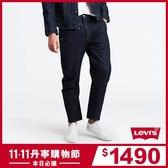 Levis 男款 上寬下窄 / 541低腰寬鬆牛仔褲 / LEJ 3D褲 / 原色【11/2 10:00AM 開賣 $1490】