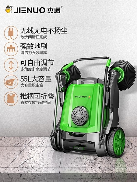 電動拖把杰諾工業掃地機手推式拖地機工廠車間用無動力道路粉塵物業掃地車 BASIC HOME LX