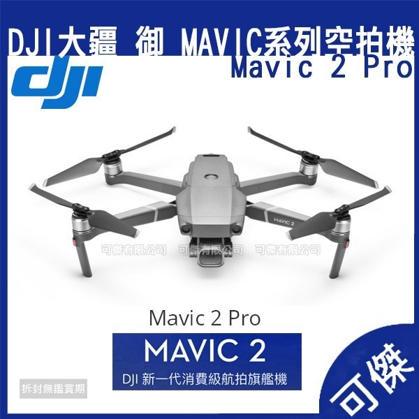 DJI 大疆 Mavic 2 Pro 無人機 1英寸CMOS 可調光圈 空拍機 航拍機  免運 可傑  限宅配