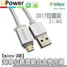 Amber 崴寶 QC3.0 鋁合金 快速充電 30V 3A 智慧 心跳燈 正反都可用 micro USB【采昇通訊】