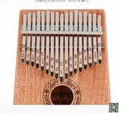 拇指琴17音卡林巴琴kalimba10音手指琴拇指鋼琴便攜式初學者樂器 都市時尚