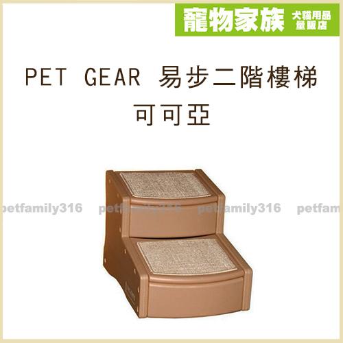 寵物家族-PET GEAR 易步二階樓梯保護寵物關節-二色可選