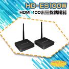 高雄/台南/屏東監視器 HD-ES100W HDMI 100米無線傳輸器
