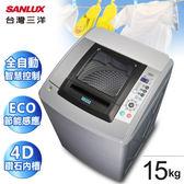 【台灣三洋SANLUX】4D定頻。鑽石內槽。15kg超音波洗衣機(SW-15NS3)