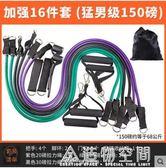 彈力繩健身男拉力彈力帶繩子拉力器胸肌訓練健身器材家用阻拉力繩 造物空間