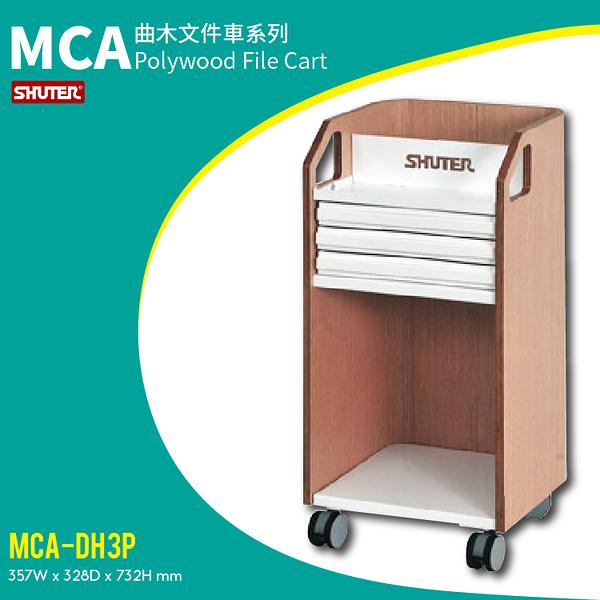 【西瓜籽】SHUTER 樹德收納 曲木文件車 MCA-DH3P /滾輪好移動/效率櫃