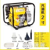 抽水機2寸柴油泵高壓消防自吸泵高揚程農用灌溉汽油機水泵 aj14286『黑色妹妹』