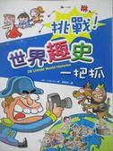 【書寶二手書T9/少年童書_ZDY】挑戰!世界趣史一把抓_LeeYong-Gu