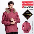 【FOX FRIEND】毛條韓版 防水透氣GORE-TEX+羽絨兩件式外套  栗紅