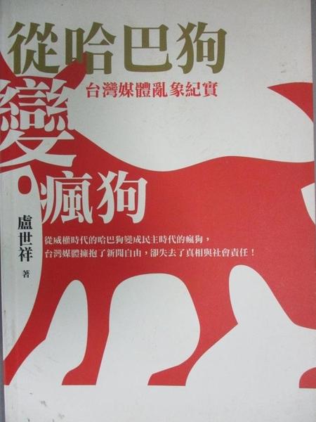 【書寶二手書T8/大學藝術傳播_OEL】從哈巴狗變瘋狗《台灣媒體亂象紀實》_盧世祥
