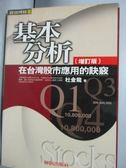 【書寶二手書T1/股票_HOY】基本分析在台灣股市應用的訣竅_杜金龍