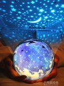 浪漫星空投影燈儀旋轉抖音兒童玩具睡眠臥室星光燈夢幻生日禮物 『小宅妮時尚』