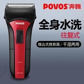 剃須刀電動男士往復剃鬍子刀須刨剔鬍須刀充電式車載掛刮鬍刀 韓國時尚週