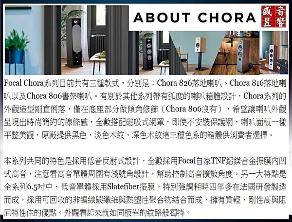五年保固 - 法國製 Focal Chora 806 書架喇叭 - 現貨