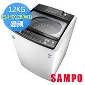 ↙0利率↙SAMPO聲寶 12KG 變頻洗衣機 ES-HD12B【南霸天電器百貨】