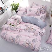 DOKOMO朵可•茉《粉紅世界》100%MIT台製舒柔棉-標準雙人(5*6.2尺)三件式百貨專櫃精品薄床包枕套組