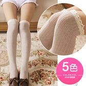 過膝長筒襪 純棉韓版花邊堆堆襪 - 5色【Ann梨花安】