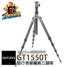 【24期0利率】GITZO GT1550T 6X碳纖維5節三腳架 文祥公司貨