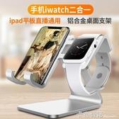 鋁合金桌面手機架蘋果iwatch手錶二合一通用支架床頭充電底座 卡布奇諾