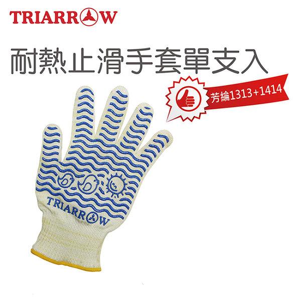 """~【三箭牌】13"""" 耐熱止滑手套 (單支入) TR-2380"""