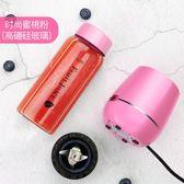 便攜式榨汁機家用全自動果蔬多功能迷你學生小型果汁機電動榨汁杯 LR3577【Pink中大尺碼】TW