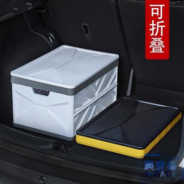 汽車后備箱專用收納箱可折疊整理箱塑料箱子車載收納【英賽德3C數碼館】
