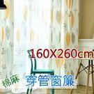 【微笑城堡】棉麻窗簾芝蘭玉樹 免費修改高...