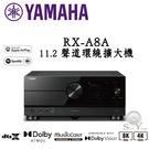 現貨展售 YAMAHA 山葉 RX-A8A 網路、藍牙功能 DtsX 11.2聲道 AV環繞擴大機