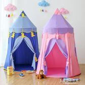 兒童帳篷室內女孩游戲屋男孩玩具屋公主房寶寶城堡家用寶寶蒙古包YYP【東京衣秀】