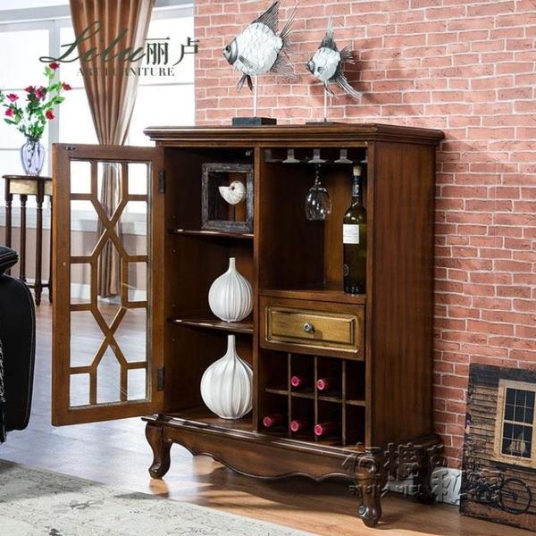美式鄉村紅酒櫃歐式簡約餐邊櫃客廳隔斷玄關櫃展示單門小酒櫃實木 雙十二全館免運