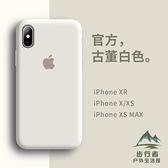 蘋果x手機殼iphonex液態硅膠全包防摔xmax外殼純色【步行者戶外生活館】