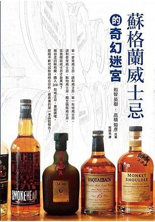 蘇格蘭威士忌的奇幻迷宮