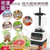 小太陽 養生健康調理機 TM-760【免運直出】