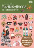 (二手書)日本傳統紋樣1008