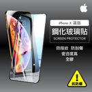 保護貼 玻璃貼 抗防爆 鋼化玻璃膜 iPhone X 滿版   螢幕保護貼