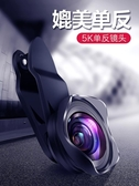廣角手機鏡頭微距iPhone神器7p攝像頭魚眼蘋果8X通用單反plus拍照 時尚小鋪