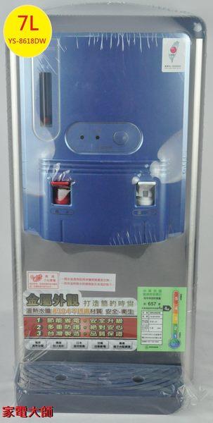 家電大師 元山牌 7L不鏽鋼全開水溫熱開飲機 YS-8618DW 【全新 保固一年】