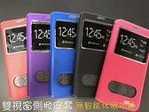 【雙視窗-側翻皮套】HTC One M8 M8x 5吋 隱扣皮套 側掀皮套 手機套 書本套 保護殼 可站立 掀蓋皮套