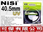 NISI 耐司 專業級 超薄UV保護鏡 40.5mm UV 保護鏡 減少暗角 阻隔紫外線  可傑