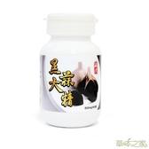 【草本之家】黑大蒜精膠囊(60粒/瓶)