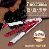 捲髮棒 陶瓷電捲髮棒玉米燙大捲髮器拉直髮夾板兩用劉海神器三合一不傷髮