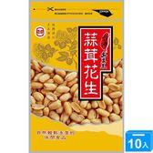 冠億精選大蒜茸花生130g*10【愛買】