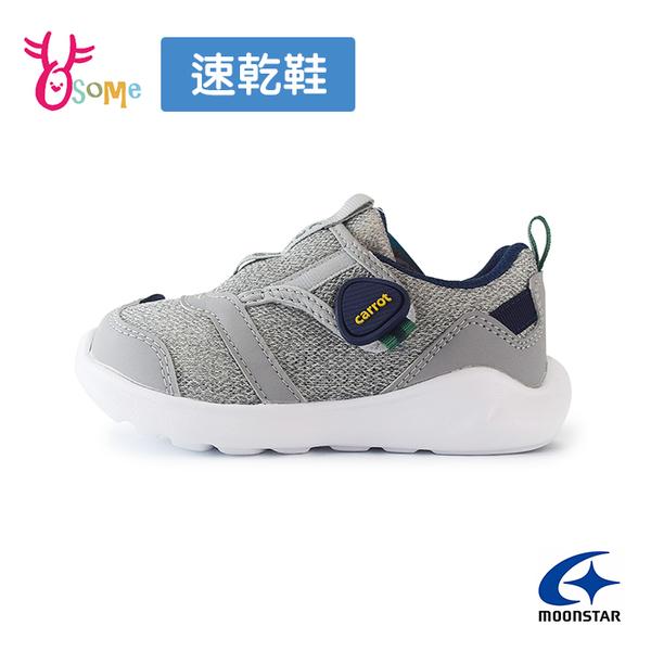 Moonstar月星童鞋 男童運動鞋 速乾鞋 日本機能鞋 慢跑鞋 跑步鞋 魔鬼氈運動鞋 L9601#灰色◆奧森