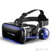 vr眼鏡4d虛擬現實智能手機游戲3d電影通用ar頭戴式rv眼睛專用頭盔 igo 父親節下殺