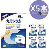 澤山 卵黃扇貝鈣 膠囊 60粒 買4送1共5盒 ◤限時52折◢