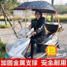 新款加厚兩輪電動摩托車擋雨棚蓬 電瓶踏板助力遮陽傘 防風罩 YJT