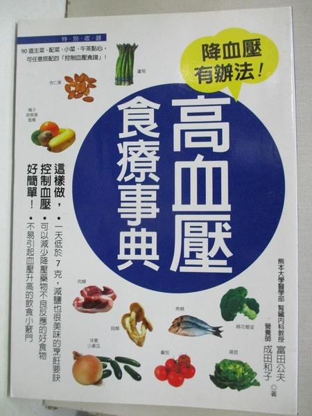 【書寶二手書T1/醫療_HOK】高血壓食療事典_富田公夫、成田和子