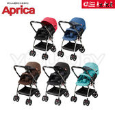 愛普力卡 Aprica 四輪自動定位導向型嬰幼兒手推車 Optia新視野 -五色