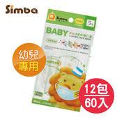 小獅王 辛巴 simba 幼兒三層防護口罩5入(12包/60入)